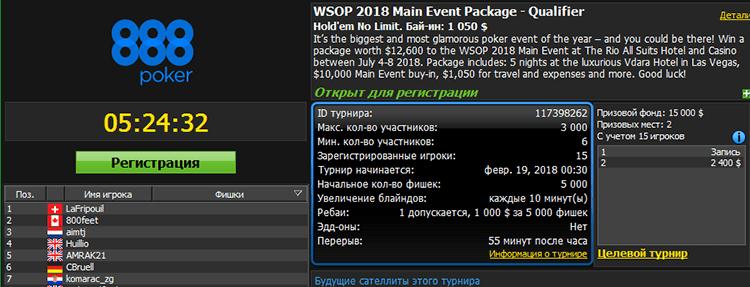 WSOP 2018 Main Event package - Qualifer