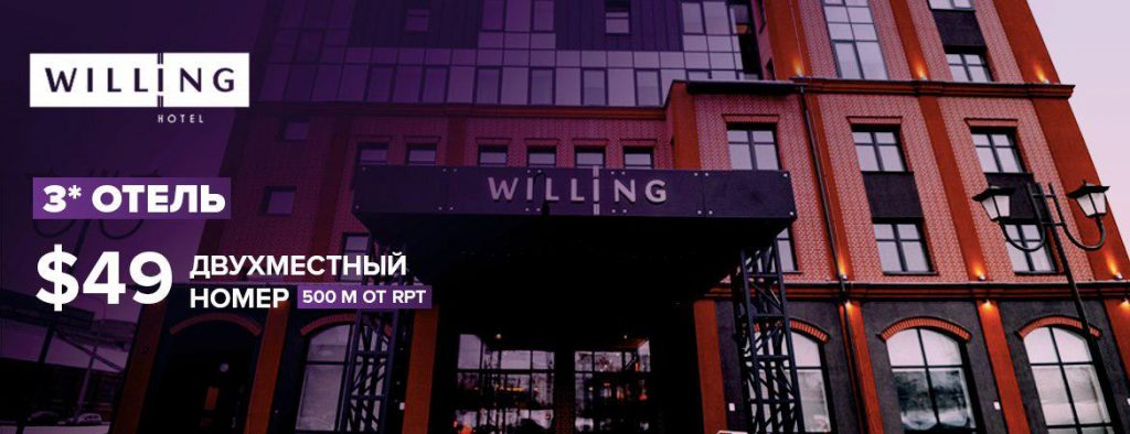 Отель «Willing»