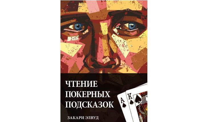 Закари Элвуд Чтение покерных подсказок
