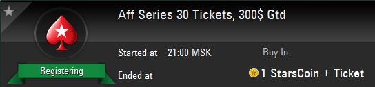 Aff Series 30 Tickets от poker.ru