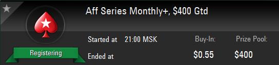 Aff Series Monthly+, $400 GTD от poker.ru