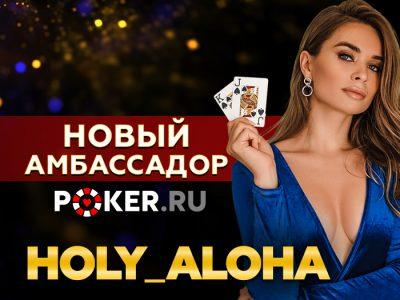 Алена «Holy_Aloha» — амбассадор Poker.ru