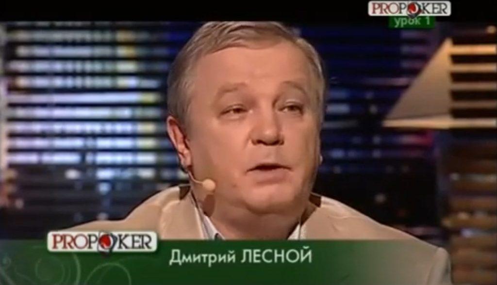 Дмитрий Лесной