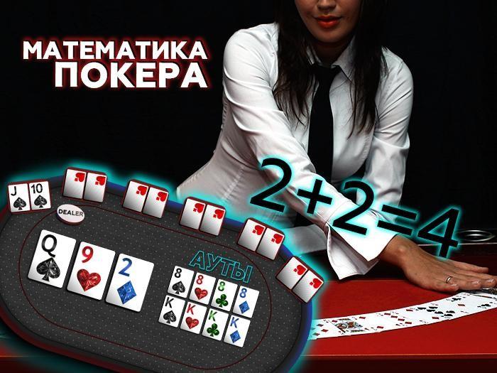 Математика в онлайн покер скачать игровые аппараты неуловимый гонсалес