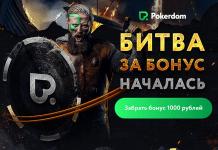 battle bonus PokerDom