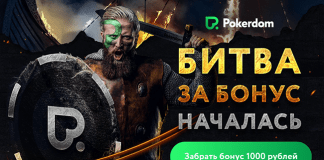 battle bonus PokerDom