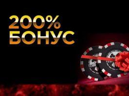 ру покер бонус код