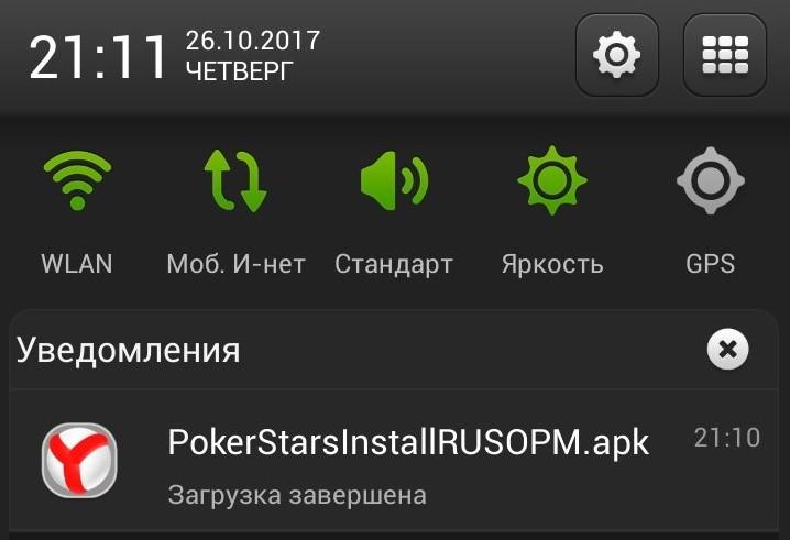 покер старс apk