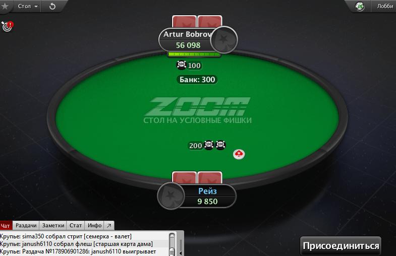 реальные скачивания без на онлайн покер деньги