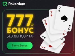 poker dom бонусы при регистрации