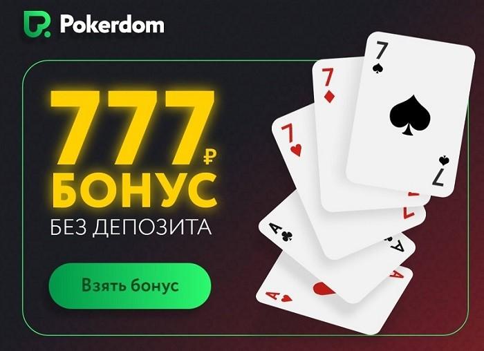 бездепозитный бонус в покер доме