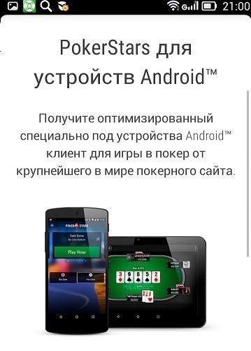 скачать клиент pokerstars игра на деньги для андроид