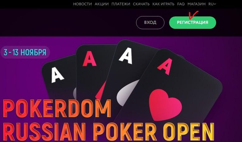 покер бездепозитный бонус при регистрации на русском