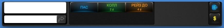 Окно чата и бет-бокс Poker 8