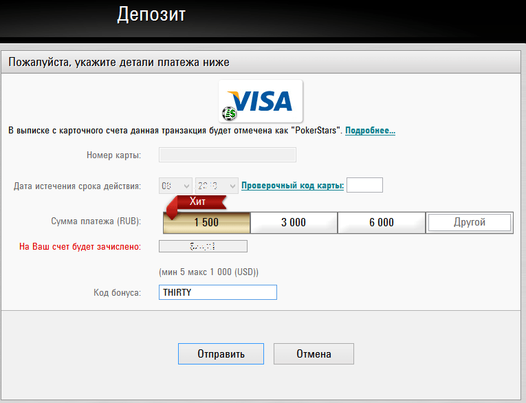 pokerstars куда вводить бонус код в