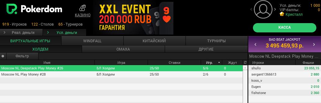 покер дом играть онлайн ел