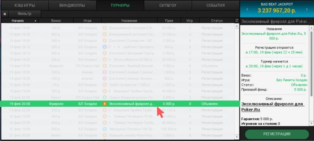 Фриролл Poker.ru в лобби Pokerdom