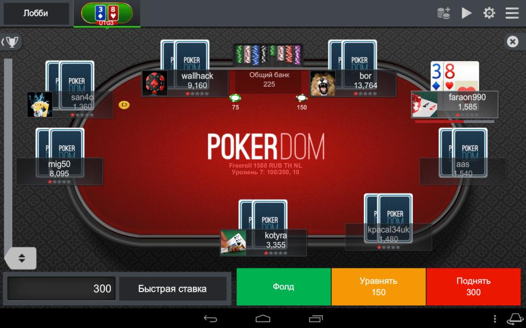 официальный сайт покердом на андроид