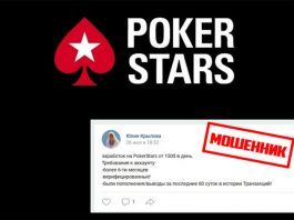 hacking-account-on-pokerstars