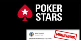 hacking-account-on-pokerstars