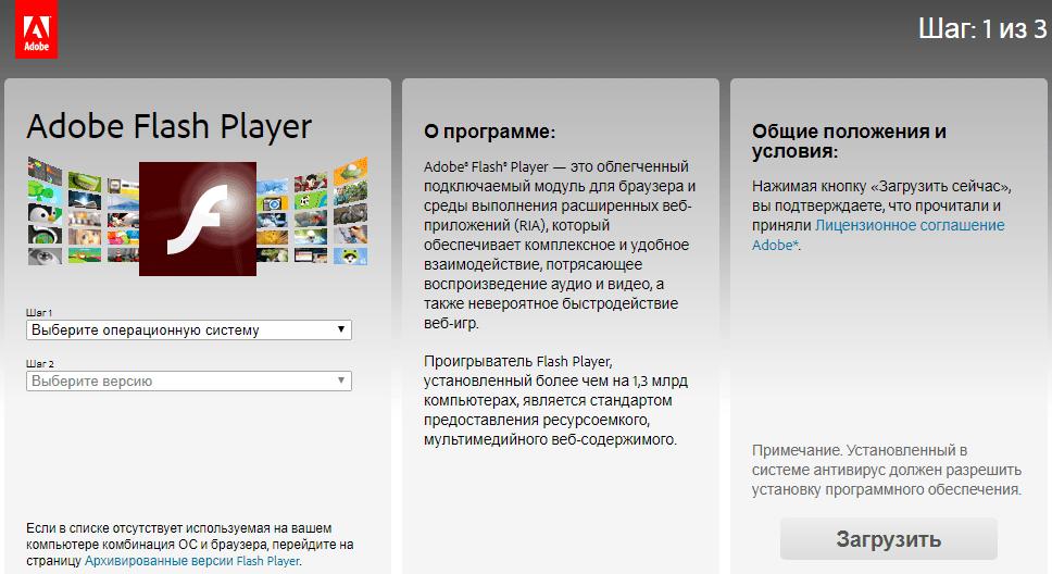 Установка и обновление Adobe Flash Player