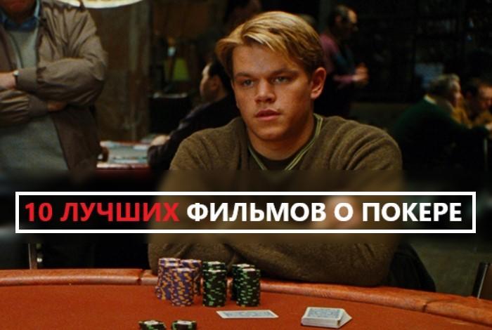 чемпионат по покеру смотреть онлайн на русском языке