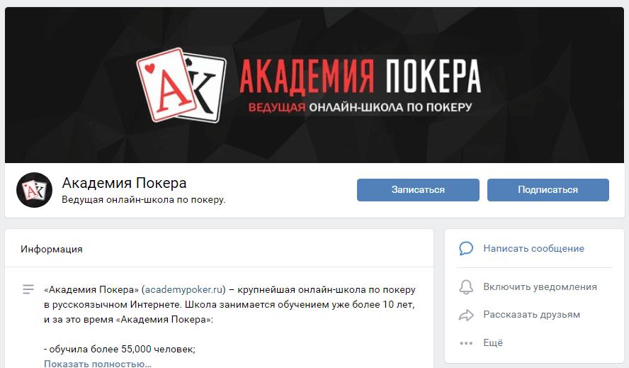 Академия покера ВКонтакте
