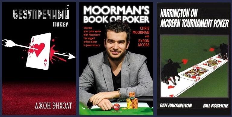 Примеры книг о покере