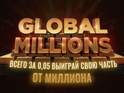 Эксклюзивные сателлиты к Global Million$