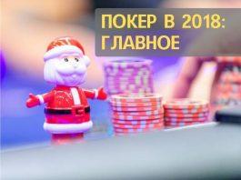 итоги 2018 года в покере
