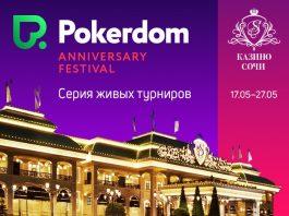 юбилейная серия_Pokerdom