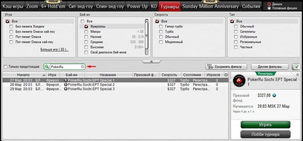 Поиск турниров PokerRu EPT Special в лобби PokerStars