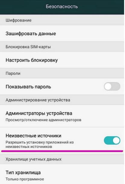 Скриншот настроек телефона