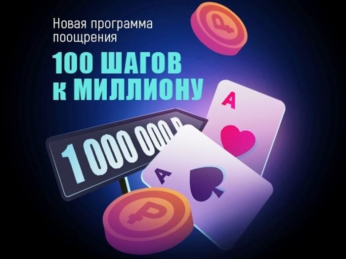 Рейкбек на Покердом