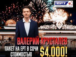 Победитель розыгрыша Poker.ru