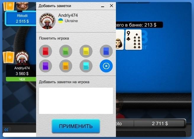 Нотсы на игроков Poker 8