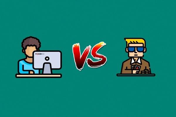 чем отличается онлайн покер от оффлайн