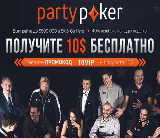 partypoker $10 no deposit bonus