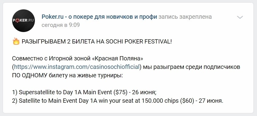 poker.ru розыгрыш билета на сателлит spf лето 2019