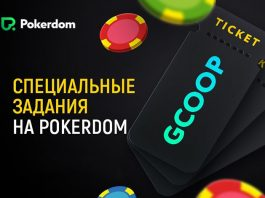 pokerdom-GCOOP-VI-mission