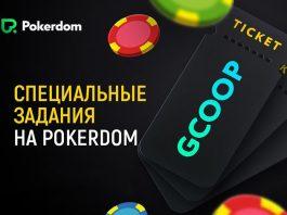 pokerdom-GCOOP-VI-mission
