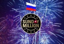 Победа в Сандей Миллион
