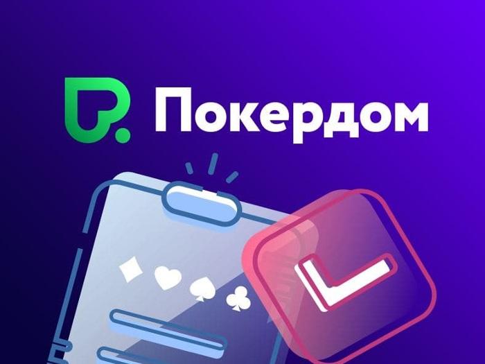 Обновление Покердом