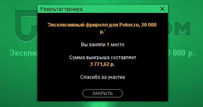 Эксклюзивный фриролл для poker.ru