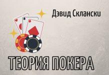 «Теория покера» Дэвида Склански