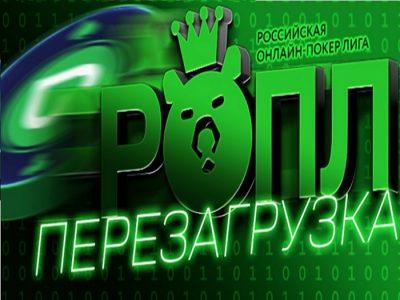 РОПЛ на Покердом