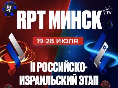 RPT & IPC