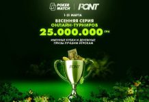 серия pont pokermatch в марте