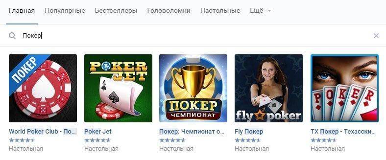 техас покер онлайн играть бесплатно покерист
