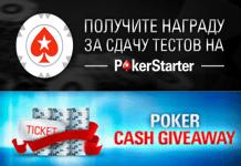 tickets for test - pokerstarter